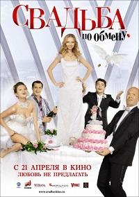Свадьба по обмену актеры и роли