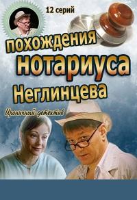 Похождения нотариуса Неглинцева актеры и роли