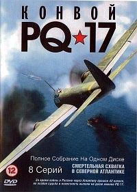 Конвой PQ-17 актеры и роли