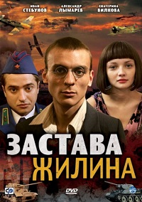 Застава Жилина актеры и роли