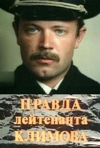 Правда лейтенанта Климова актеры и роли