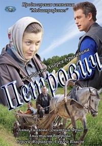 Петрович (Фильм) актеры и роли