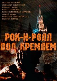 Рок-н-ролл под Кремлем актеры и роли