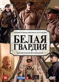 Белая гвардия актеры и роли