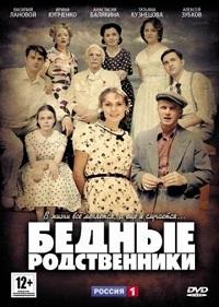 Бедные родственники актеры и роли