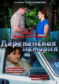 Деревенская история актеры и роли
