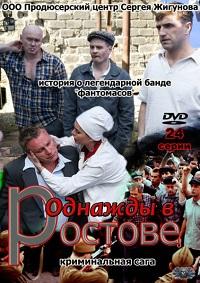Однажды в Ростове актеры и роли