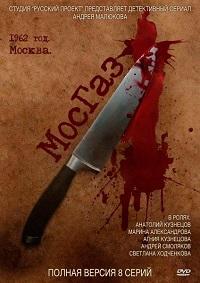 Мосгаз актеры и роли