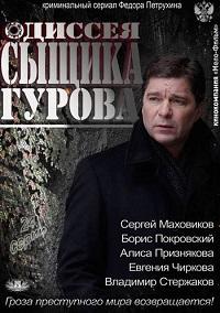 Одиссея сыщика Гурова актеры и роли