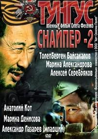 Снайпер 2: Тунгус актеры и роли