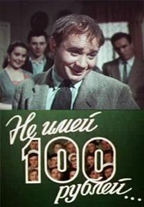 Не имей 100 рублей актеры и роли
