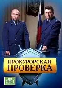 Прокурорская проверка актеры и роли