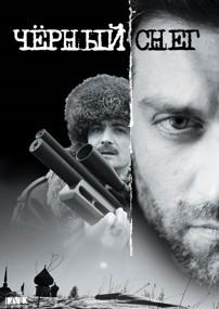 Черный снег актеры и роли