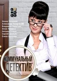 Коммунальный детектив актеры и роли