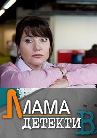 Мама-детектив актеры и роли