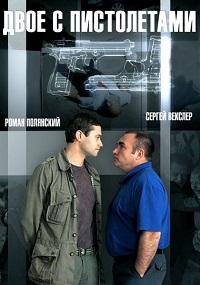 Двое с пистолетами актеры и роли