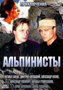 Альпинисты актеры и роли