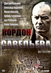 Личная жизнь следователя Савельева актеры и роли