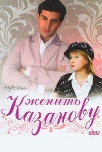 Женить Казанову актеры и роли