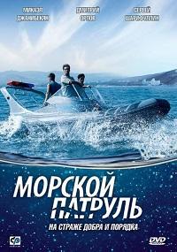 Морской патруль актеры и роли