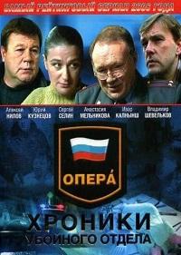 Опера. Хроники убойного отдела актеры и роли