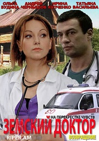 Земский доктор. Возвращение актеры и роли