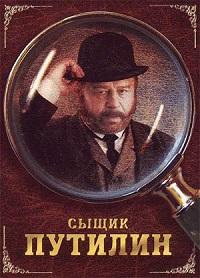 Сыщик Путилин актеры и роли