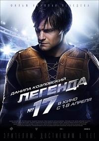 Легенда №17 актеры и роли