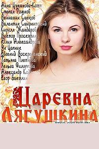 Царевна Лягушкина актеры и роли
