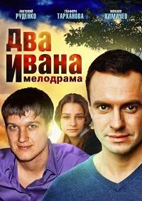 Два Ивана актеры и роли