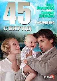 45 секунд актеры и роли