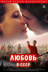 Любовь в СССР актеры и роли