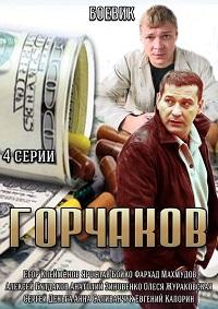 Горчаков актеры и роли