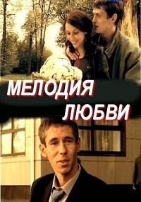 Мелодия любви актеры и роли