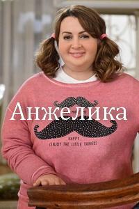 Анжелика актеры и роли