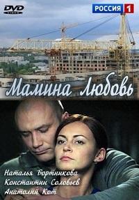 Мамина любовь актеры и роли