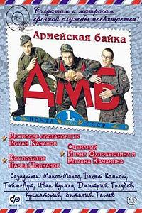 ДМБ актеры и роли