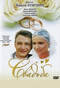 Свадьба актеры и роли
