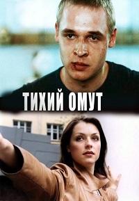 Тихий омут актеры и роли