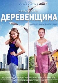 Деревенщина актеры и роли