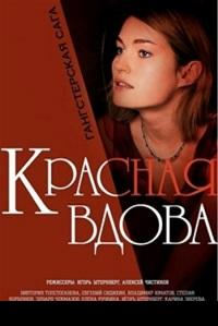 Красная вдова актеры и роли