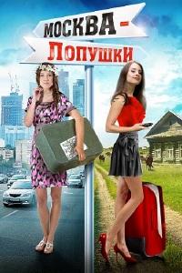 Москва - Лопушки актеры и роли