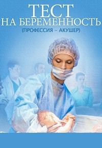 Тест на беременность | Профессия - акушер актеры и роли