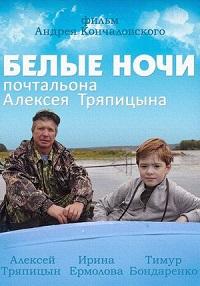 Белые ночи почтальона Алексея Тряпицына актеры и роли
