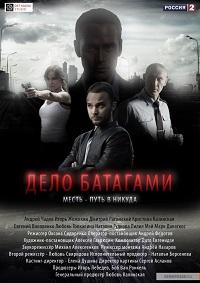 Дело Батагами актеры и роли