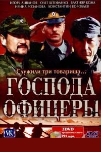 Господа офицеры актеры и роли