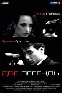 Две легенды актеры и роли