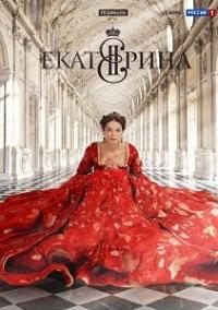 Екатерина актеры и роли