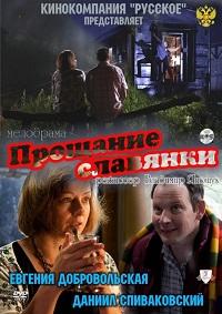 Прощание славянки актеры и роли