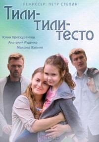 Тили-тили тесто актеры и роли